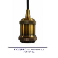 """Светильник подвесной General в стиле """"Loft"""", Латунь, 682100"""