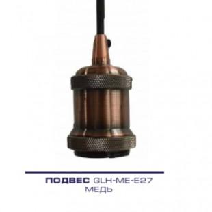 """Светильник подвесной General в стиле """"Loft"""", Медь, 682300"""