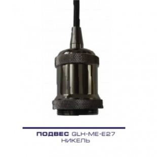 """Светильник подвесной General в стиле """"Loft"""", Никель, 682400"""